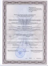 Приложение к лицензии на образовательную деятельность
